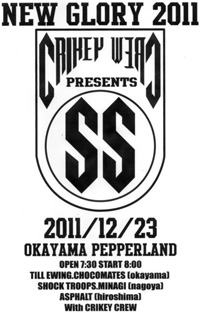 NEW GLORY 2011