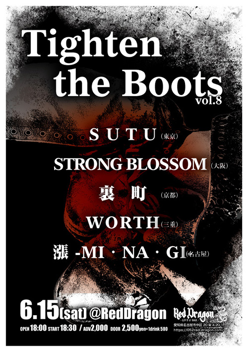 Tighten the Boots vol.8
