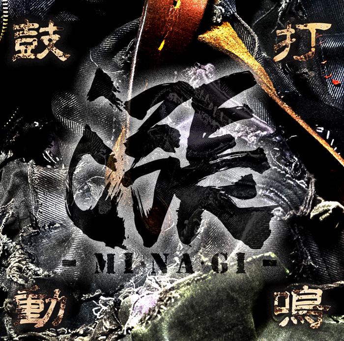 漲 -MI・NA・GI- 1st アルバム 『打チ鳴ル鼓動』