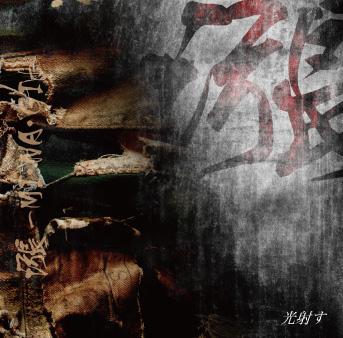 漲 -MI・NA・GI- 1st Demo 「光射す」